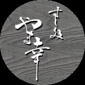 すし処 やま幸 ホームページ 津市で寿司・鮨なら、やま幸。ランチ、各種宴会、出前、法事や慶事のお食事に。